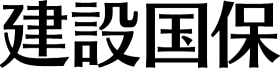 建設国保 埼玉県建設専門業支部